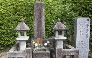 石川五右衛門墓所