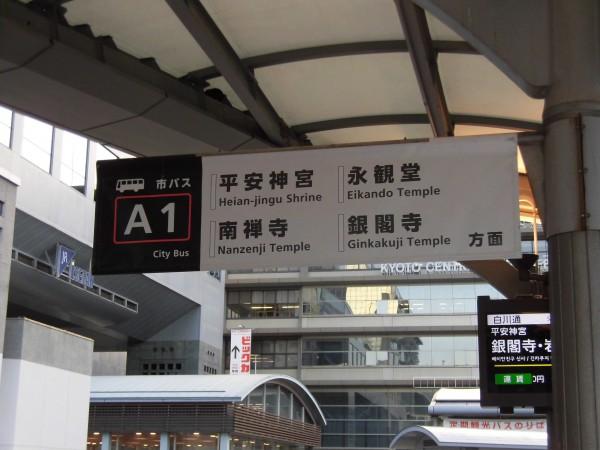 京都駅前A1