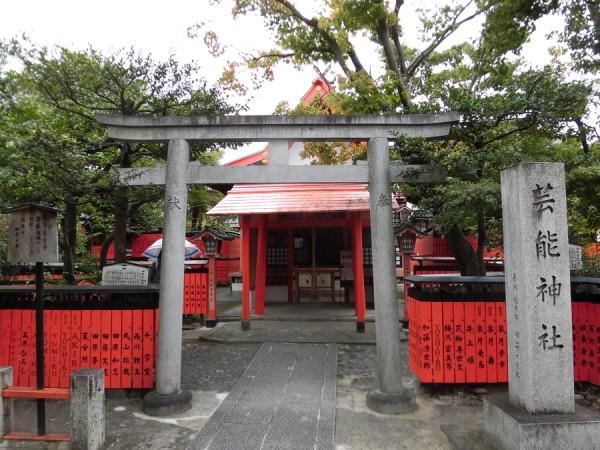 車折神社・芸能神社