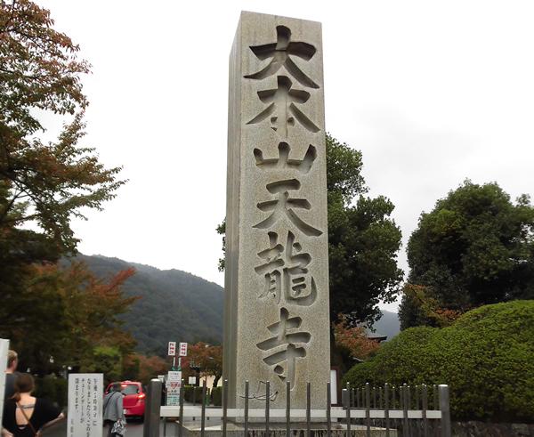天龍寺・西入口
