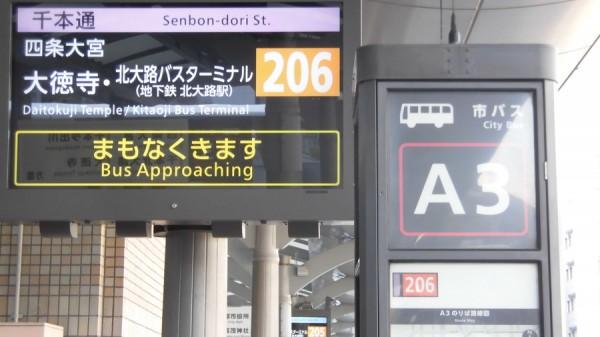 京都駅前A3