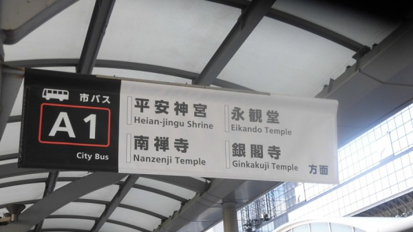 京都駅前A1乗り場