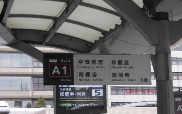 京都駅前A1 11.05