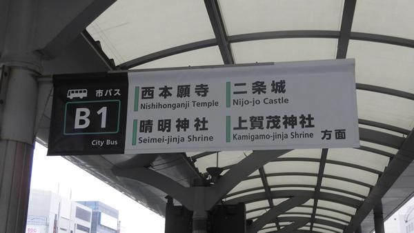 京都駅前B1乗り場