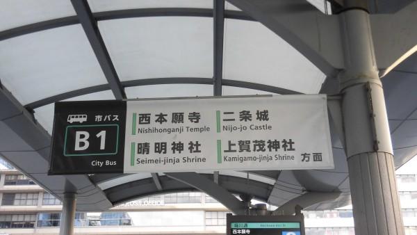 京都駅前・B1