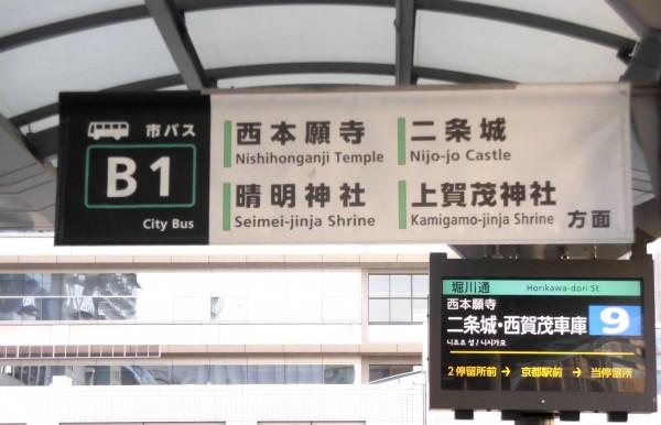 京都駅前B1