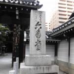 六角堂・山門