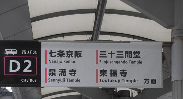 京都駅前D2