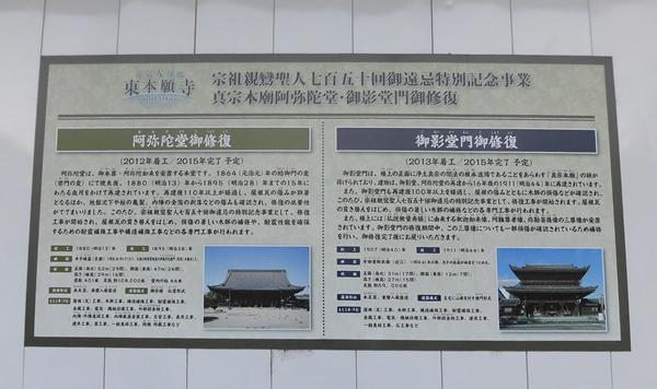 東本願寺・工事02