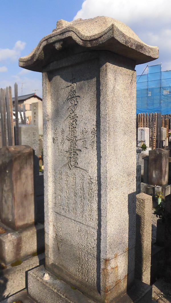 頂妙寺・俵屋家墓石