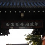 壬生寺01